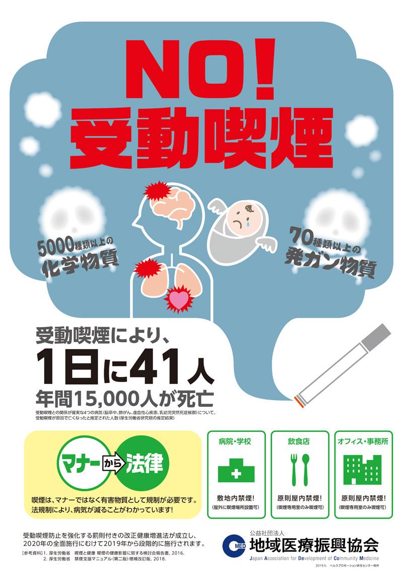 受動喫煙防止ポスター